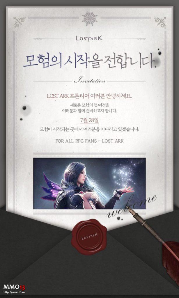 приглашение на открытие официального корейского сайта lost ark