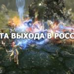 Дата выхода LOST ARK в России