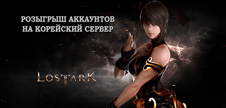 lost ark конкурс репостов как попасть на корейское ОБТ