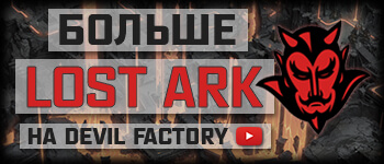 devil factory youtube lost ark