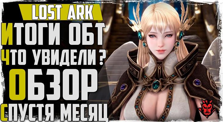 обзор игры спустя месяц lost ark корея