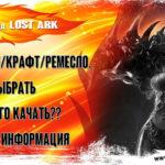 Мирные профессии в Lost Ark. Виды крафта