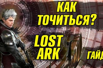 заточка экипировки Lost ark