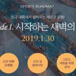 Первое крупное обновление установлено на корейские серверы (Роэндел)