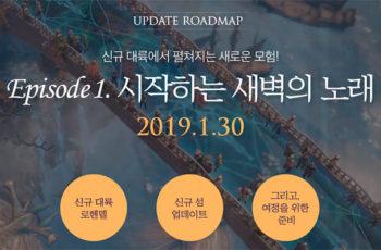 роэндель lost ark обновление корея