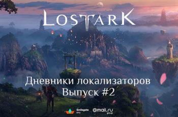 lost ark дневники разработчика выпуск 2