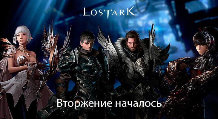 демо версия lost ark россия