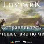 Локации в игре (видео)