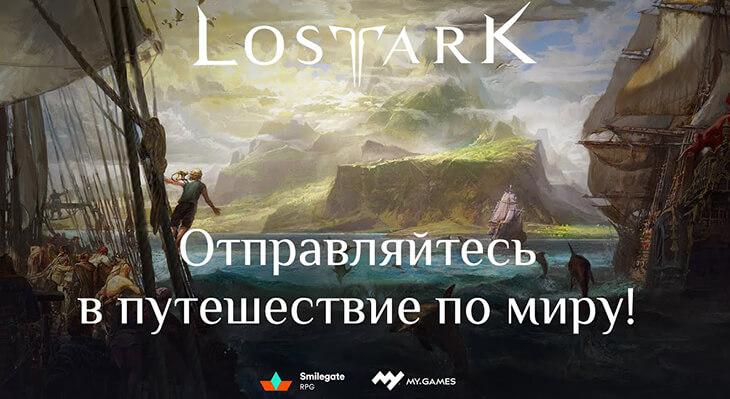 локации lost ark видео