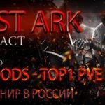Подкаст с победителем первого PvE-турнира в России