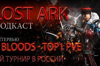 подкаст lost ark турнир Pve