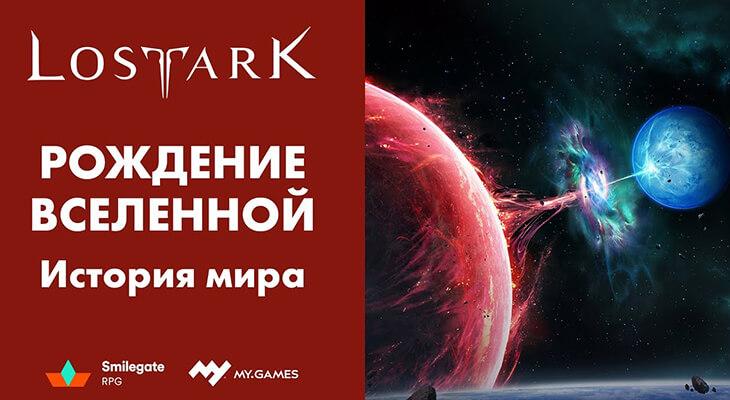 история мира lost ark рождение вселенной