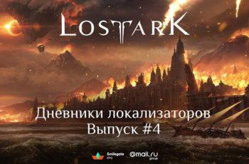 дневники локализации выпуск 4 lost ark