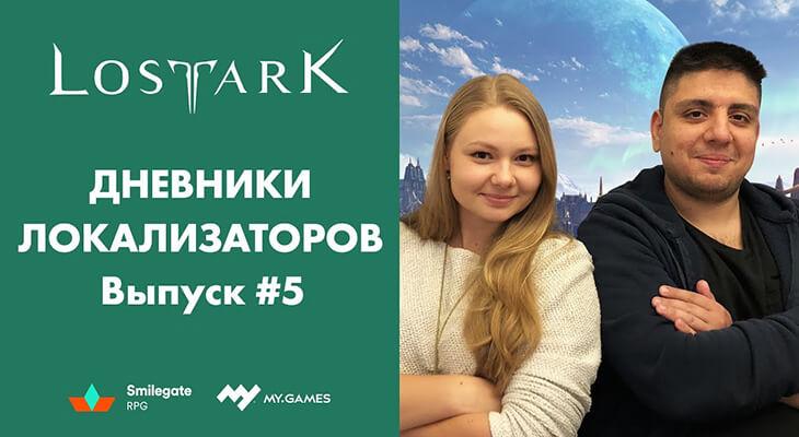 дневники локализатора выпуск 5 Lost ark