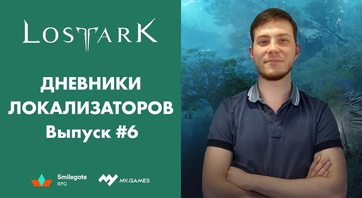 дневники локализатора lost ark 6 ответы на вопросы
