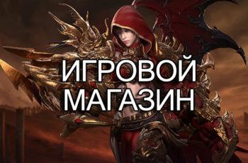 игровой магазин русской версии lost ark донат в игре