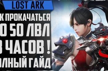 гайд по быстрой прокачке до 50 уровня lost ark в россии