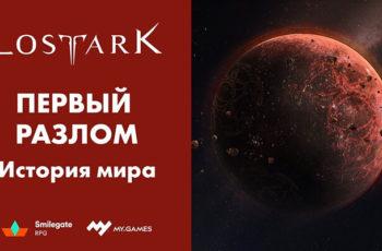 история мира первый разлом Lost ark