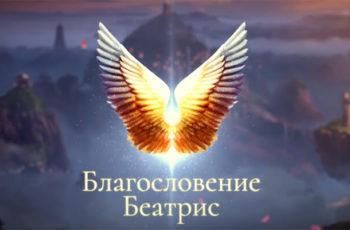 Благословение Беатрис премиум статус аккаунт в lost ark