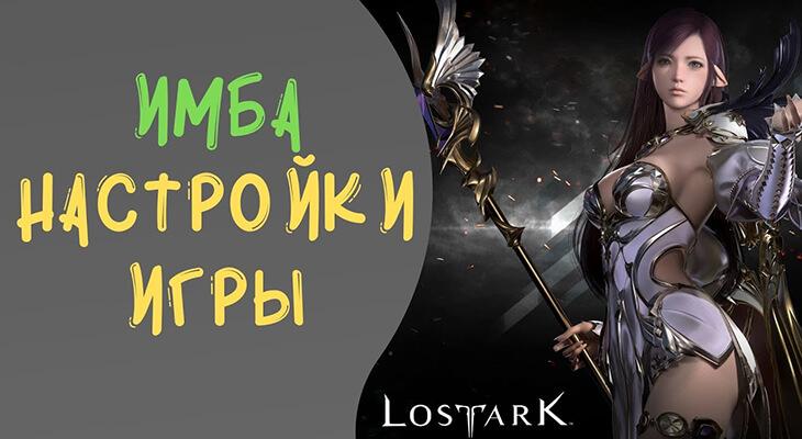 читы lost ark настройка игры