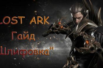 шлифовка заточка lost ark гайд